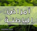 علاج التهاب المرارة بالطب البديل والاعشاب